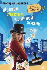 Желаем счастья в личной жизни Баринова В.