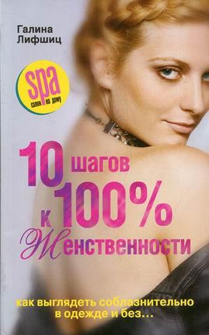 10 шагов к 100%-й женственности. Как выглядеть соблазнительно в одежде и без...