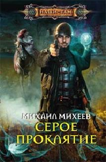 Серое проклятие Михеев М.А.