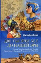 Две тысячи лет до нашей эры. Эпоха Троянской войны и Исхода, Хаммурапи и Авраама, Тутанхамона и Рамз