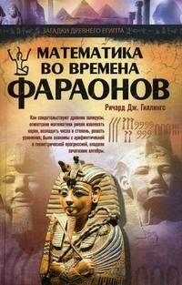 Математика во времена фараонов Гиллингс Р.