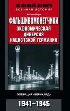 Фальшивомонетчики. Экономическая диверсия нацистской Германии