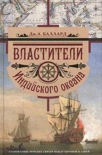Властители Индийского океана Баллард Дж.А.