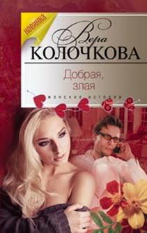 Добрая, злая Колочкова В. А.