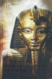 В поисках мистического Египта Брантон