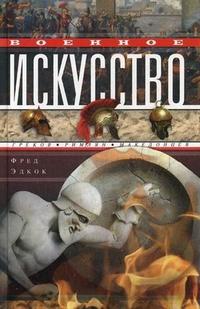 Военное искусство греков, римлян Эдкок Ф.