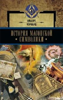 Чёрчвард А. - История масонской символики обложка книги