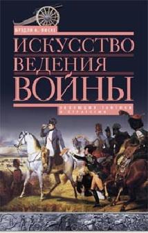 Фиске Б.А. - Искусство ведения войны. Эволюция тактики и стратегии обложка книги