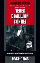 Пепел большой войны. Дневник члена гитлерюгенда. 1943—1945