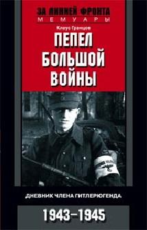 Пепел большой войны. Дневник члена гитлерюгенда. 1943—1945 Гранцов Клаус