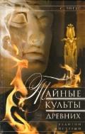 Тайные культы древних
