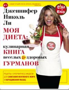 Моя диета. Кулинария книга Веселых и Здоровых Гурманов Дженнифер Николь Ли