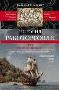 История работорговли. Странствия невольничьих кораблей в Антлантике Доу Джордж Ф.