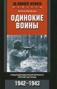 Одинокие воины. Спецподразделения вермахта против партизан. 1942 - 1943 Хартфельд В.