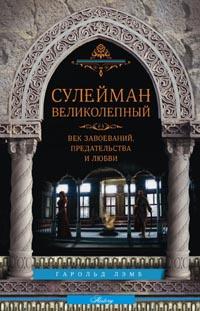 Сулейман Великолепный. Величайший султан Османской империи. 1520-1566 Лэмб Г.
