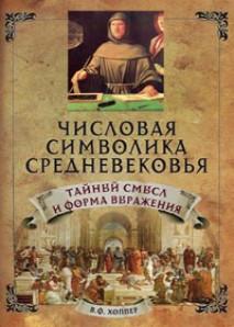 Хоппер В.Ф. - Числовая символика средневековья обложка книги