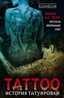 История татуировки. Ритуалы, верования, табу Хамбили Уилфрид Д.