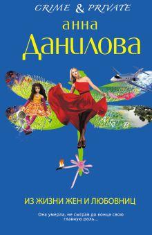 Данилова А.В. - Из жизни жен и любовниц обложка книги