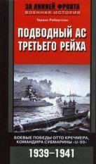 """Подводный ас третьего рейха. Боевые победы Отто Кречмена, командира субмарины """"U-99"""" 1939-1941"""