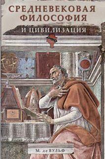 де Вульф М. - Средневековая философия и цивилизация обложка книги