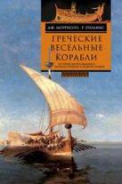 Греческие весельные корабли. История мориплавания и кораблестроения в Древней Греции.