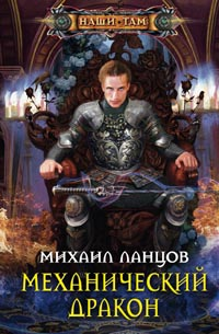 Механический дракон Ланцов М.А.