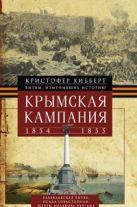 Крымская компания 1854-1855гг. Трагедия лорда Раглана, командующего британскими войсками
