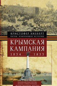 Хибберт К. - Крымская компания 1854-1855гг. Трагедия лорда Раглана, командующего британскими войсками обложка книги