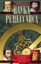 Наука Ренессанса. Триумфальные открытия и достижения естествознания времени Парацельса и Галилея.