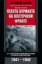 Пехота вермахта на Восточном фронте. 31-я пехотная дивизия в боях от Бреста до Москвы. 1941-1942