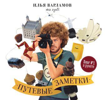 Путевые заметки (с автографом автора) Варламов И.