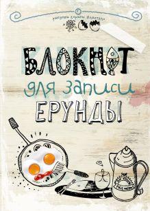 - Блокнот для записи ерунды (яичница) обложка книги