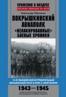 Покрышкинский авиаполк. 16-й гвардейский истребительный авиационный полк в боях с Люфтваффе.