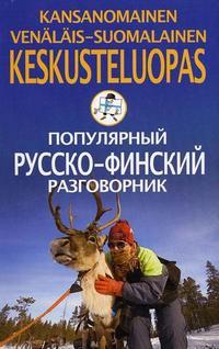 Популярный русско-финский разговорник Чернореченский А.