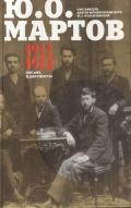 Письма и документы. 1917 - 1922. Сборник Мартов Ю.О.