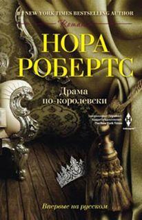 Драма по-королевски Робертс Н.
