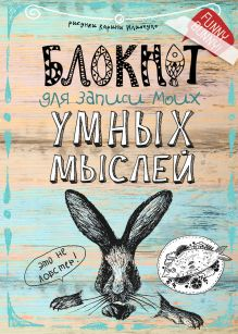 - Блокнот для записи моих умных мыслей (кролик) обложка книги
