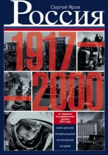 Россия в 1917 - 2000 гг. Книга для всех, интересующихся отечественных историей. Яров С.