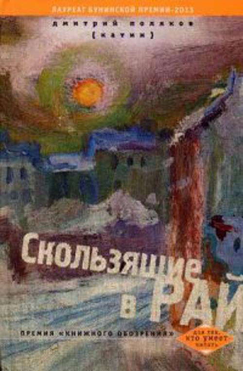 Скользящие в рай Поляков (Катин) Д.