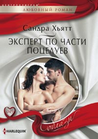 Эксперт по части поцелуев Хьятт С.