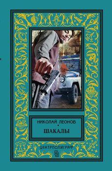 Шакалы Леонов Н. И.