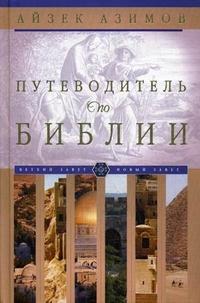 Путеводитель по Библии Азимов А.
