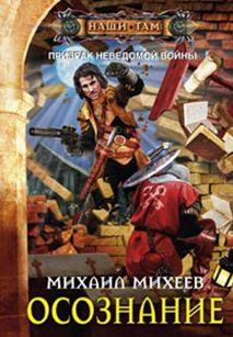 Осознание Михеев М.А.