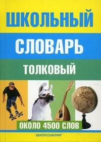 Школьный толковый словарь русского языка Воронкова Л.М.