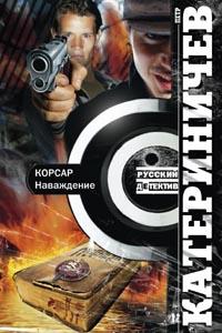 Корсар. Наваждение Катериничев П.В.