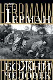 Колганов В. А. - Герман, или Божий человек обложка книги