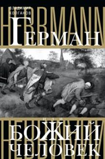 Герман, или Божий человек Колганов В. А.