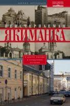 Неисчерпаемая Якиманка. В центре Москвы в сердцевине истории