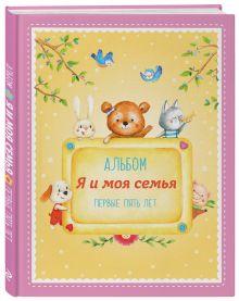Епифанова О. - Альбом Я и моя семья. Первые пять лет (девочка) обложка книги