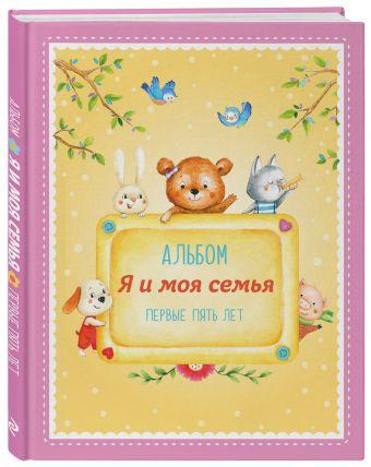 """Альбом """"Я и моя семья"""". Первые пять лет (девочка) Епифанова О."""